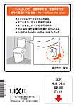 タンク式便器洗浄方法ラベル 5か国語