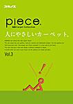 ピースカーペット見本帳 Vol.3