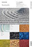 水平循環型リサイクルカーペットタイル ECOS(エコス)iD-8100 単冊見本帳