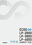 水平循環型リサイクルカーペットタイル ECOS(エコス)LP-2000・3000・4000 単冊見本帳