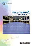 多目的弾性シートスポーツフロアシステム「SanyoSPORTS」