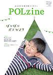 POLzine_vol.3/屋上のある暮らしを楽しむための情報誌