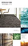 ECOS 水平循環型リサイクルタイルカーペット iD-1200 単冊見本帳