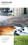 ECOS 水平循環型リサイクルタイルカーペット iD-4300 単冊見本帳