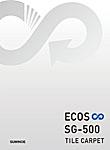 ECOS リサイクルタイルカーペット SG-500 単冊見本帳