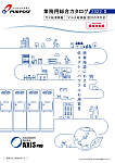 パーパス 業務用総合カタログ2019.II