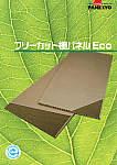 フリーカット棚パネル Eco