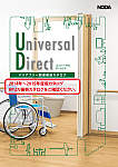 ユニバーサル ディレクト(ユニバーサル関連商品カタログ)2014_10