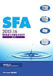 SFA 2015年第2版 カタログ