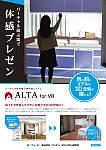 バーチャルプレゼンシステム ALTA for VR