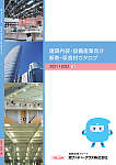 建築内装・設備産業カタログ 2020-2021 1版