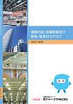 建築内装・設備産業カタログ 2021-2022 1版