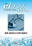 コンクリート表面保護材・ひび割れ補修材 eiプラス&ehプラス