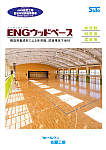体育館、武道場用床下地材 ENGウッドベース