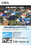 T・ルーフ地震対策チラシ
