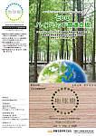 ECOハイブリッド普通合板/地球樹商品