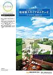 地球樹スカイプロムナード/地球樹商品