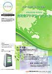 地球樹アドグリーンコート/地球樹商品