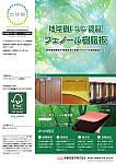 地球樹FSC認証フェノール樹脂板/地球樹商品