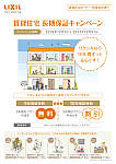 賃貸住宅 長期保証キャンペーンチラシ