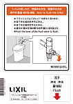 フラッシュバルブ式便器洗浄方法ラベル 5か国語