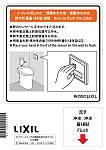 センサースイッチ式便器洗浄方法ラベル 5か国語