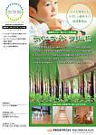 地球樹植林木ラバーウッドフリー板/地球樹商品