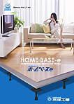 住宅用遮音置床工法「ホームベースe」