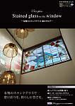 2017 ―本物のステンドグラス窓カタログ―