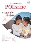 POLzine_vol.2/屋上のある暮らしを楽しむための情報誌