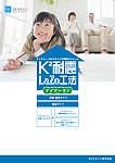 K2耐震LaZo工法(ケイツーラソ)