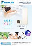 家庭用ヒートポンプ給湯機 総合カタログ