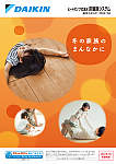 ヒートポンプ式温水暖房システム 総合カタログ