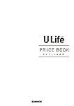 U Life カーテン 価格表 Vol.9
