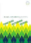 地球樹エクステリアシリーズ/地球樹商品