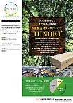 """国産構造材プレカットパック""""HINOKI""""/地球樹商品"""