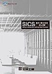 軽天・間仕切材「SICS」