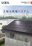 太陽光発電システム総合カタログ