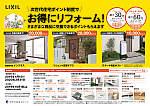 次世代住宅ポイントチラシ金属高断熱商品掲載版