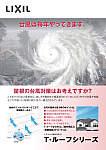 T・ルーフ台風対策チラシ