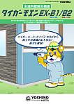 タイガーモエンEX-B1/B2