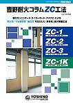 吉野耐火コラムZC工法