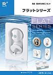 洗濯/散水用水栓コンセント『フラット』シリーズ