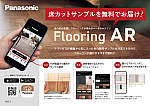 Flooring AR PRチラシ