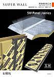 SWパネルシリーズカタログ