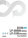 水平循環型リサイクルタイルカーペット ECOS(エコス)LP-2000N・3100見本帳
