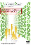 ユニバーサル ディレクト(ユニバーサル関連商品カタログ)2014_01