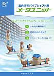 集合住宅パイプシャフト用『メータユニット』