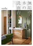 無垢の木の洗面台カタログ