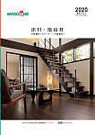 床材・階段材カタログ(2020)